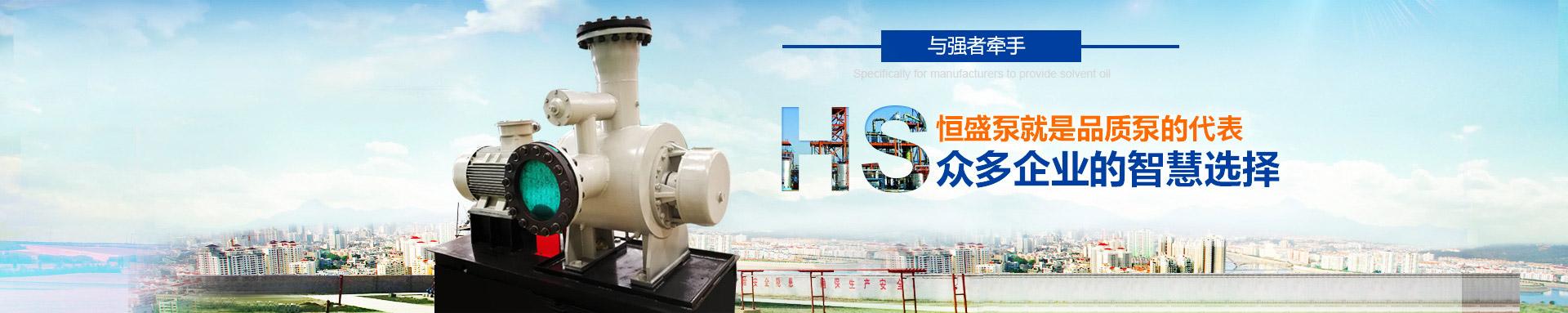 恒盛泵就是品质泵的代表,众多企业的智慧选择