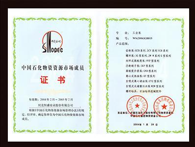 中国石化物资资源市场成员单位证书