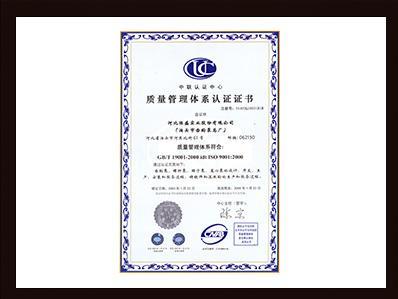 ISO9001-2000质量管理体系认证证书