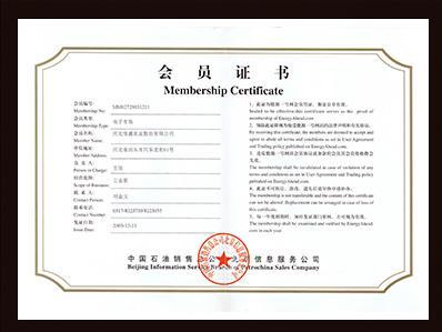 能源一号网会员单位证书