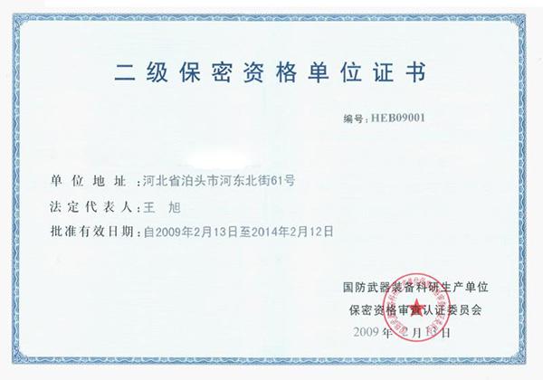 国防科研单位二级保密资格单位证书